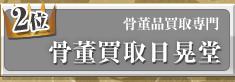 2位:日晃堂