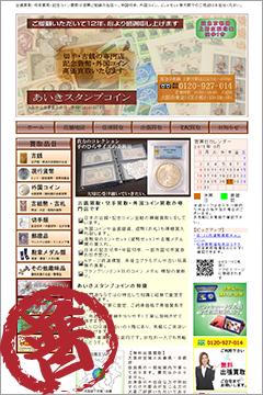 あいきスタンプコイン(サイト)