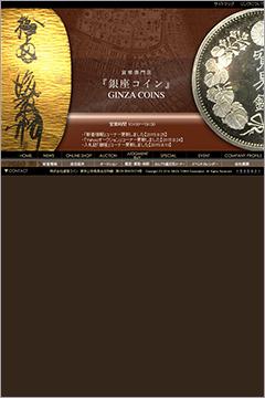 銀座コイン(サイト)