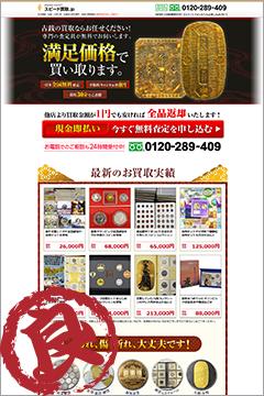 スピード買取.jp(サイト)