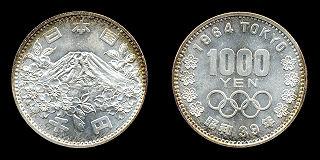引用:Wikipedia「東京オリンピック記念貨幣」
