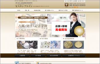 宝スタンプコイン(サイト)