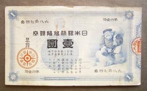 大黒一円札