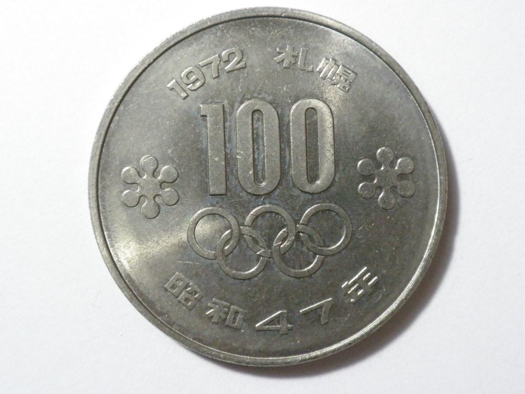 札幌オリンピック100円の価値は...