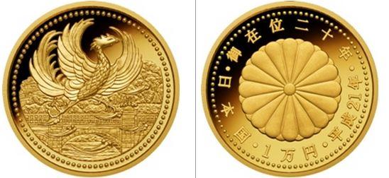 天皇陛下御在位20年記念硬貨は国...
