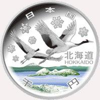 北海道 1000円硬貨