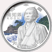 高知県 1000円硬貨